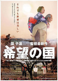The Land of Hope Sion Sono Poster