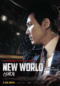 New World (2013)