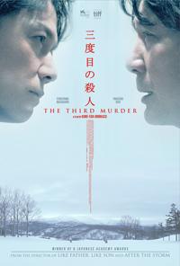 Hirokazu Kore-eda The Third Murder